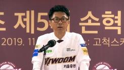 """키움 손혁 감독 """"KS 준우승 넘어 한 발짝 더 나가겠다"""""""
