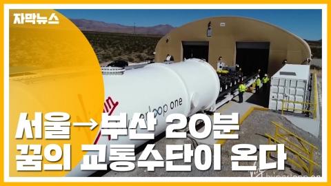 """[자막뉴스] """"서울→부산 20분""""...열차 진화의 끝판왕 '하이퍼루프'"""