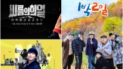 """'1박2일'·씨름·정해인...확 바뀐 KBS 예능 """"목표는 자신감 회복""""(종합)"""