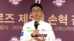 이제는 '손혁 히어로즈'...목표는 한국시리즈 우승