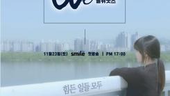 티아라 전보람, 청춘드라마 '쉘위댓츠'로 복귀…주연급