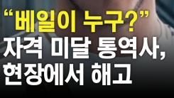 """""""베일이 누구?"""" 자격 미달 통역사, 기자회견 도중 해고"""
