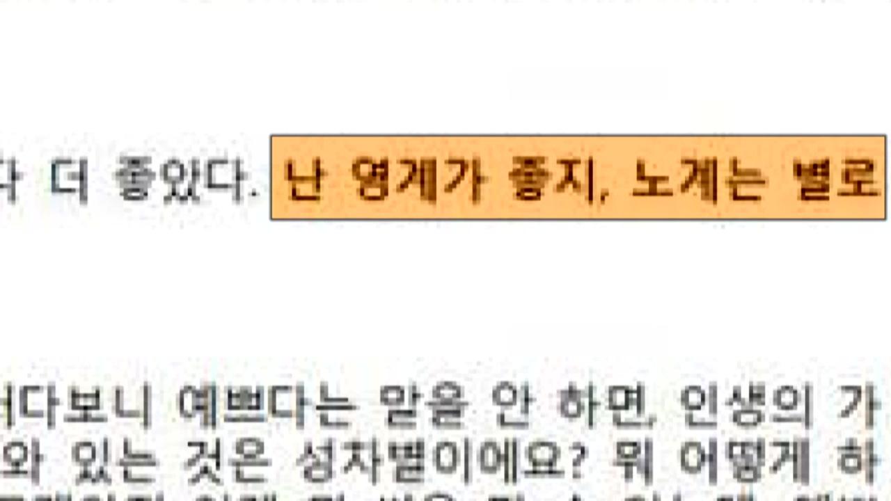 """""""영계가 좋다""""...대학 강단서 잇단 성희롱 발언 논란"""