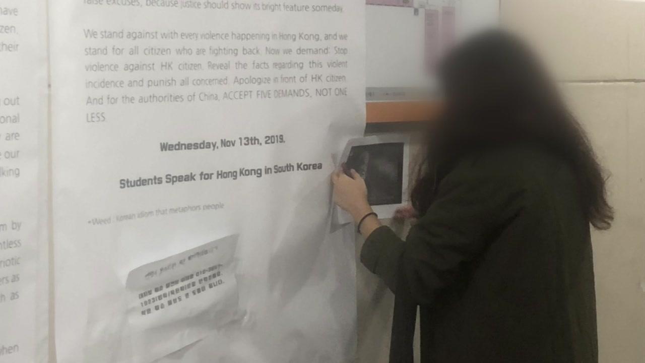 """'홍콩 시위' 대학 갈등, 폭행 신고로 번져...경찰 """"폭행 정황 없어"""""""