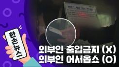 [15초 뉴스] 아무 카드만 대도 아파트 출입문이 열린다?