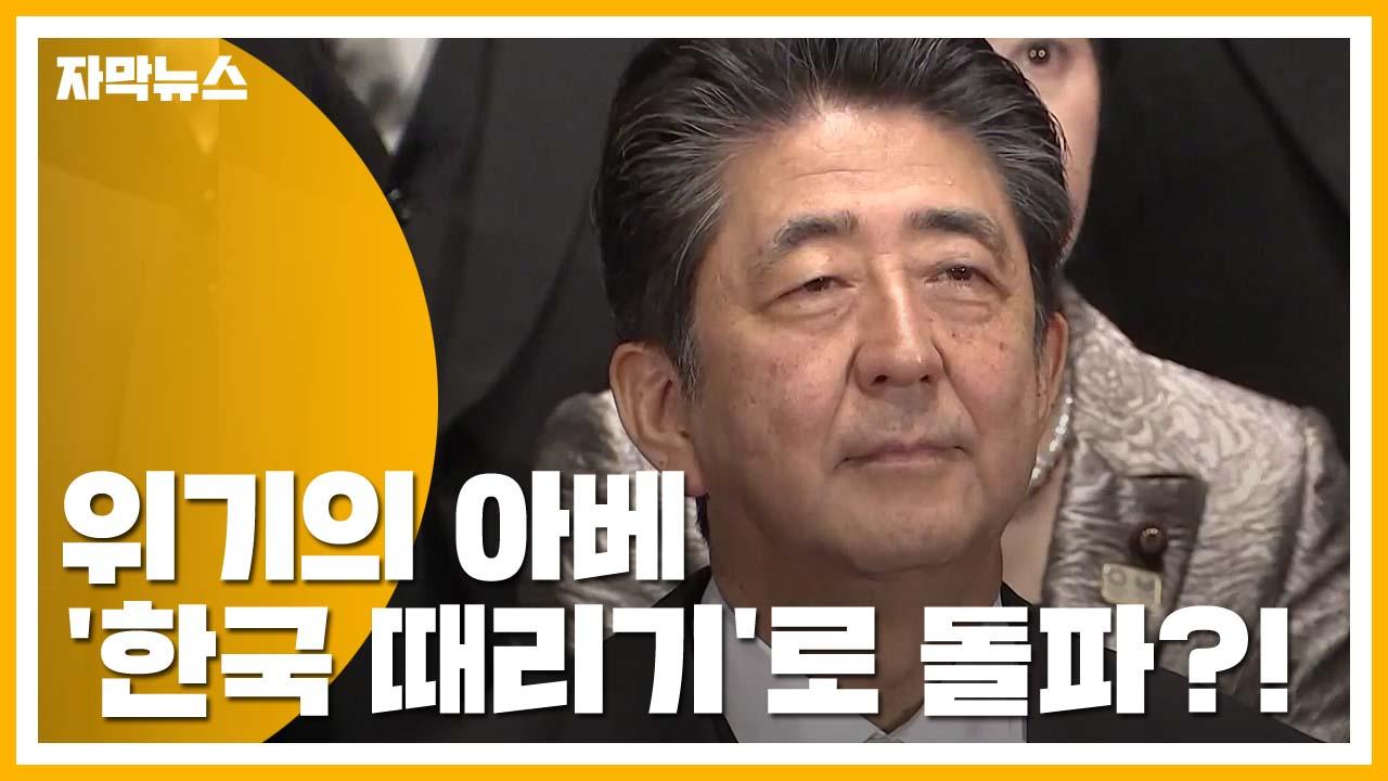[자막뉴스] 아베 '지지율 하락'...'한국 때리기'로 돌파?