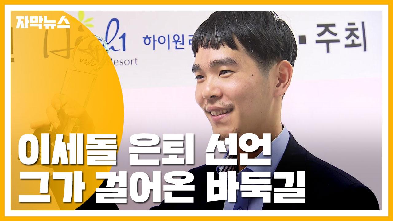 [자막뉴스] 이세돌 은퇴...전설로 남을 對 알파고 '신의 한 수'