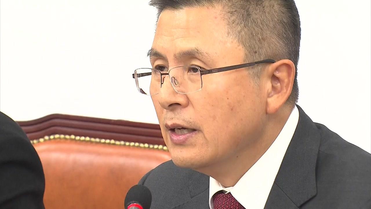 자유한국당 황교안 대표, 오늘 오후부터 단식 돌입