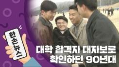 [N년전뉴스] '대자보' 붙여서 대학 합격자 확인하던 90년대