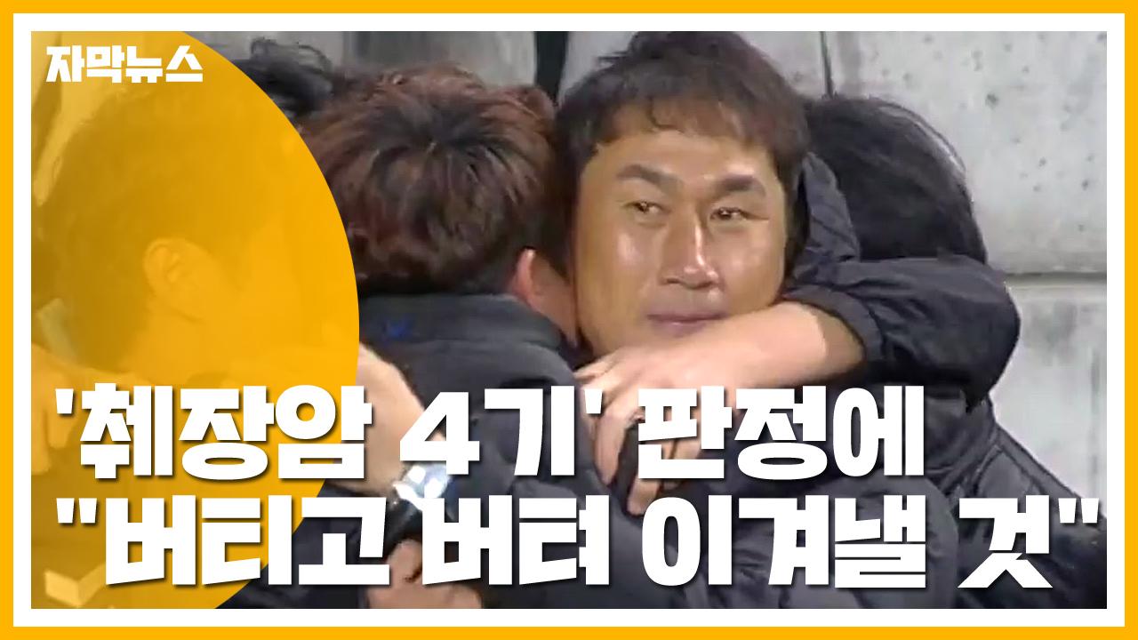 """[자막뉴스] '췌장암 4기' 유상철 """"버티고 버텨 병마 이겨내겠다"""""""
