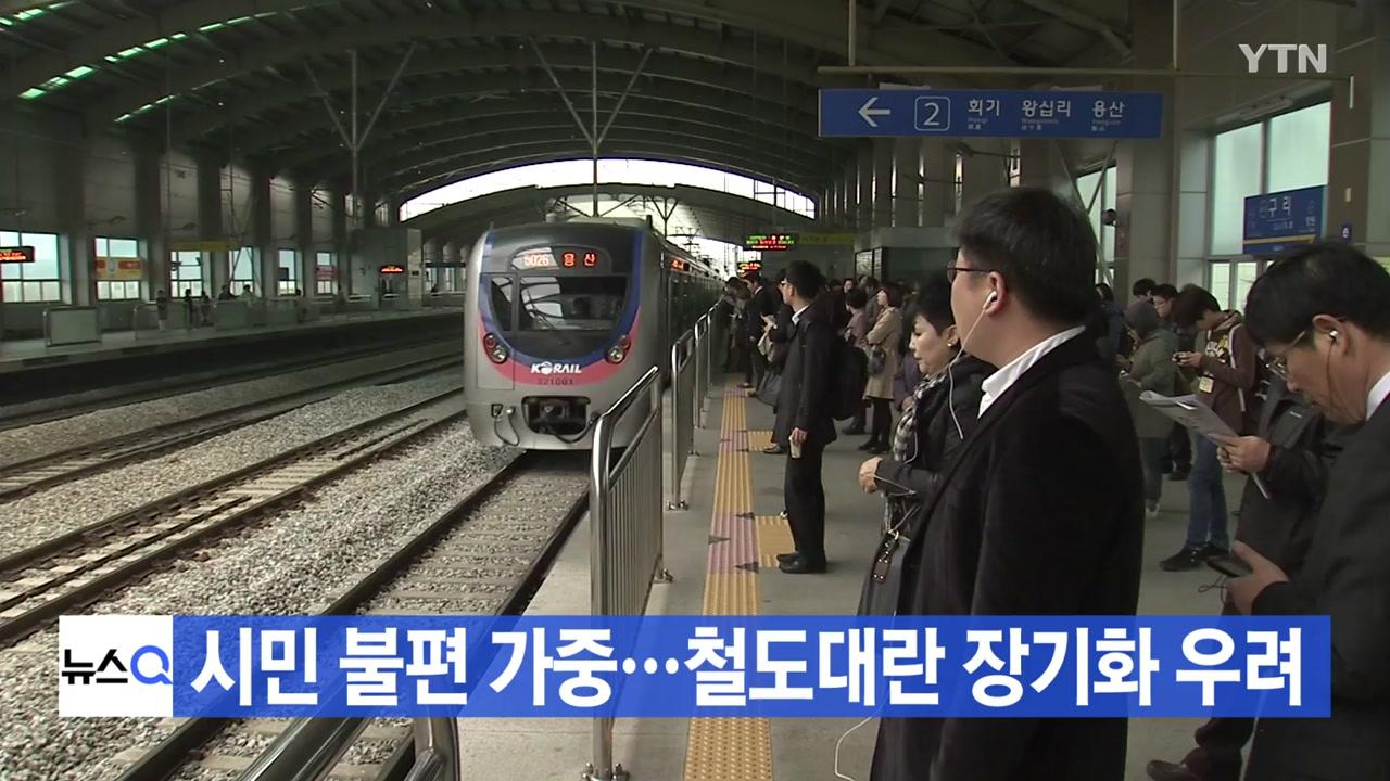 [YTN 실시간뉴스] 시민 불편 가중...철도대란 장기화 우려