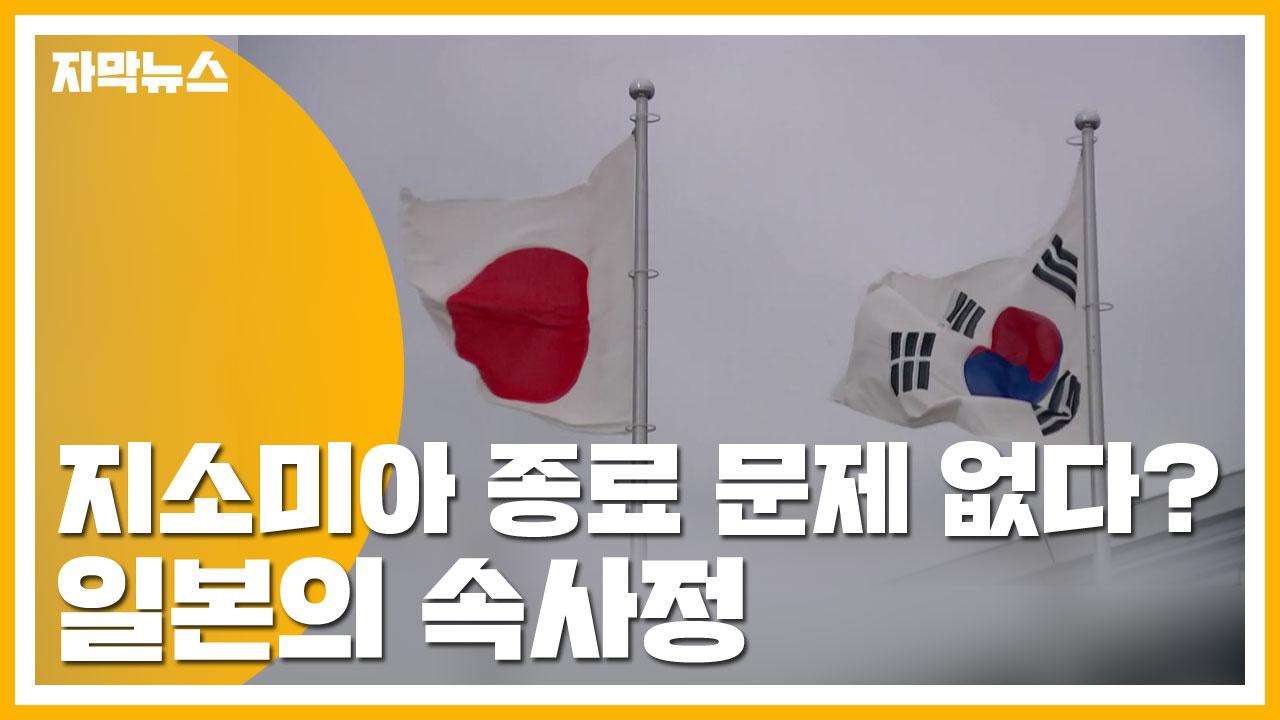 [자막뉴스] 지소미아 종료 문제 없다? 일본의 속사정