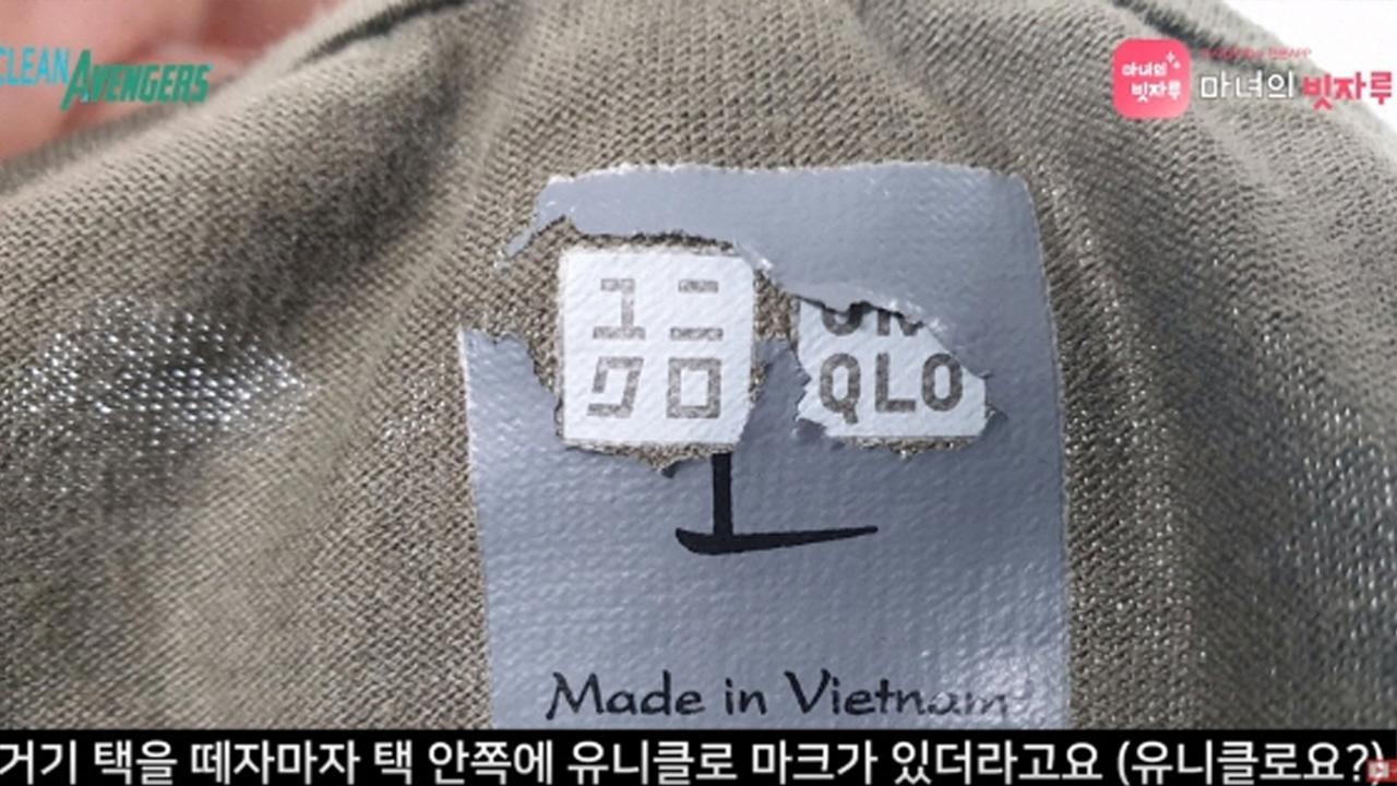 '유니클로 티셔츠 택갈이' 논란 엠플레이그라운드 공식 사과