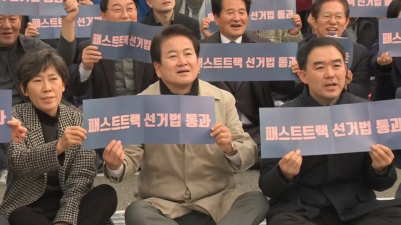 """야3당 """"민주당, 선거법 개정 나서라"""" 압박"""