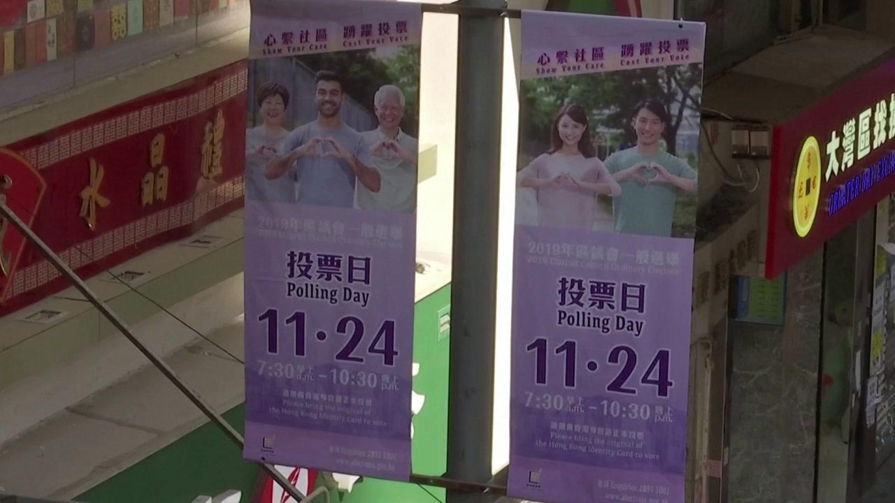 홍콩, 내일 구의원 선거...시위 사태 분수령
