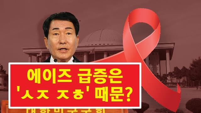 [와이파일]에이즈 급증은 'ㅅㅈ ㅈㅎ' 때문?