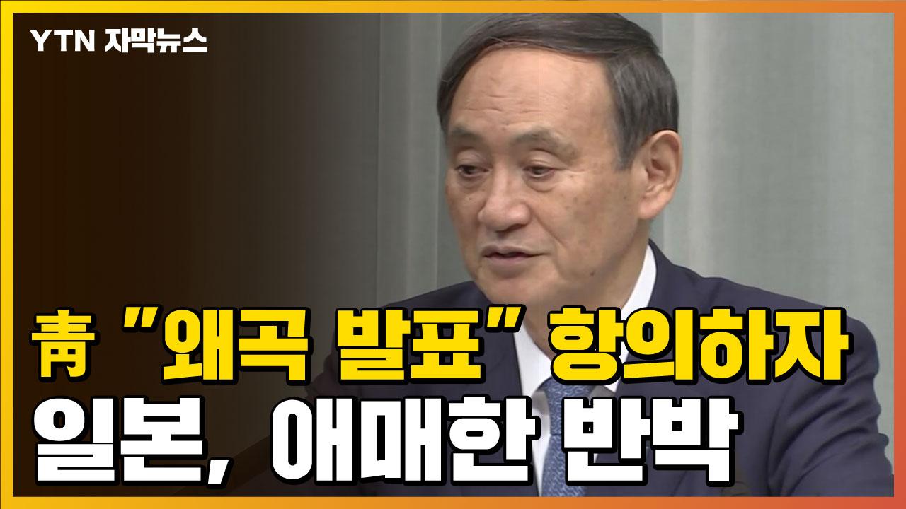 """[자막뉴스] 청와대 """"왜곡 발표"""" 항의하자...일본, 애매한 반박"""