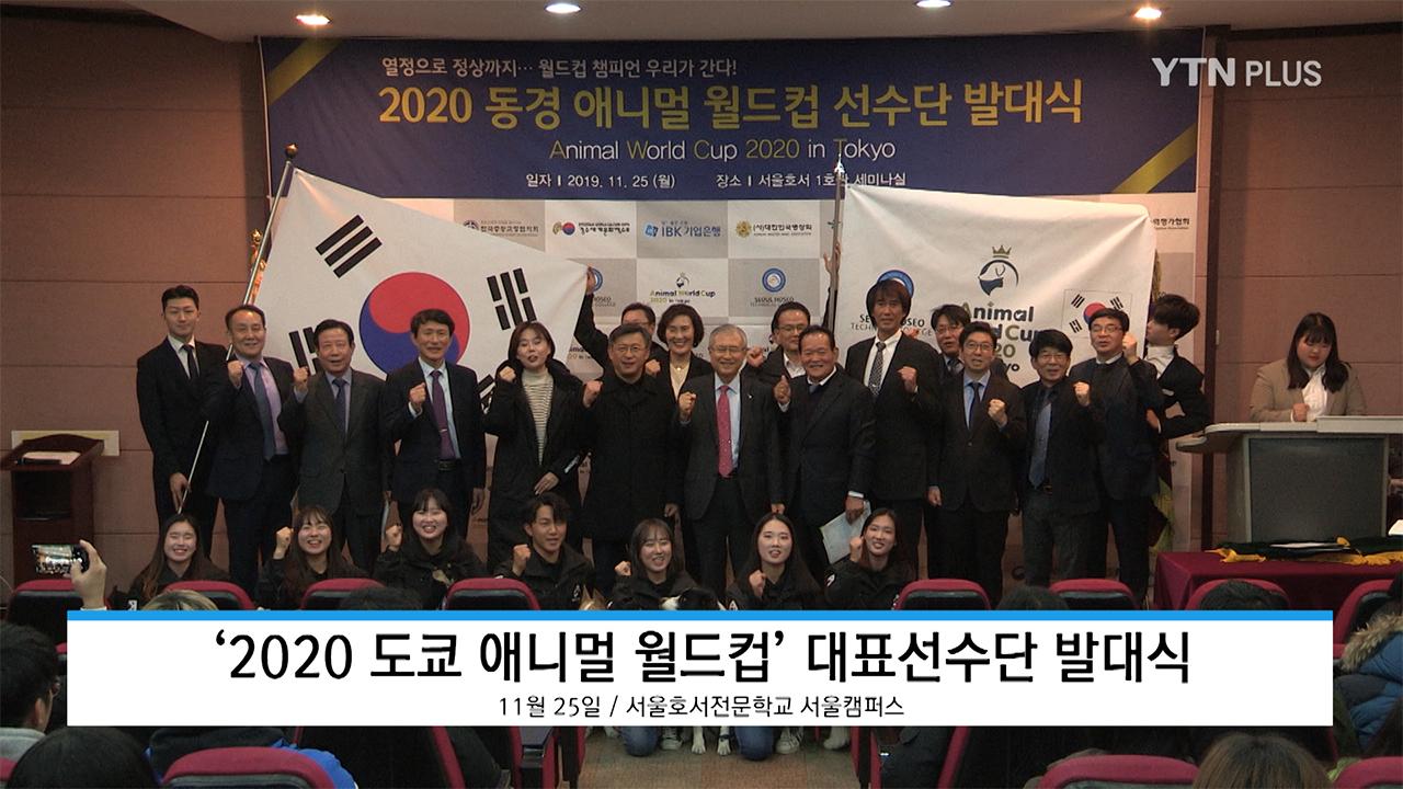 서울호서전문학교, '2020 도쿄 애니멀 월드컵' 출전