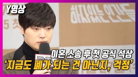 """[Y영상] '하자있는 인간들' 안재현 """"지금도 폐가 되는 건 아닌지 걱정"""""""