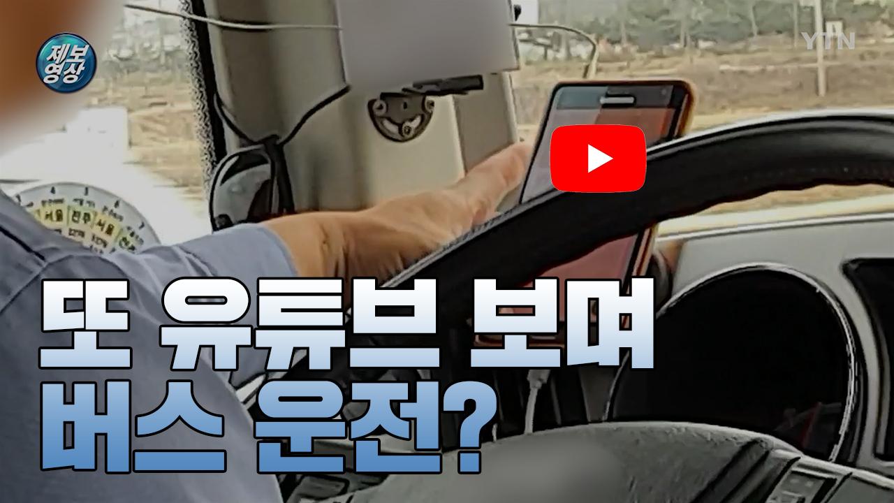 [제보영상] 유튜브 보며 버스 운전? 승객 목숨 담보로 한 '위험천만 버스 운전'