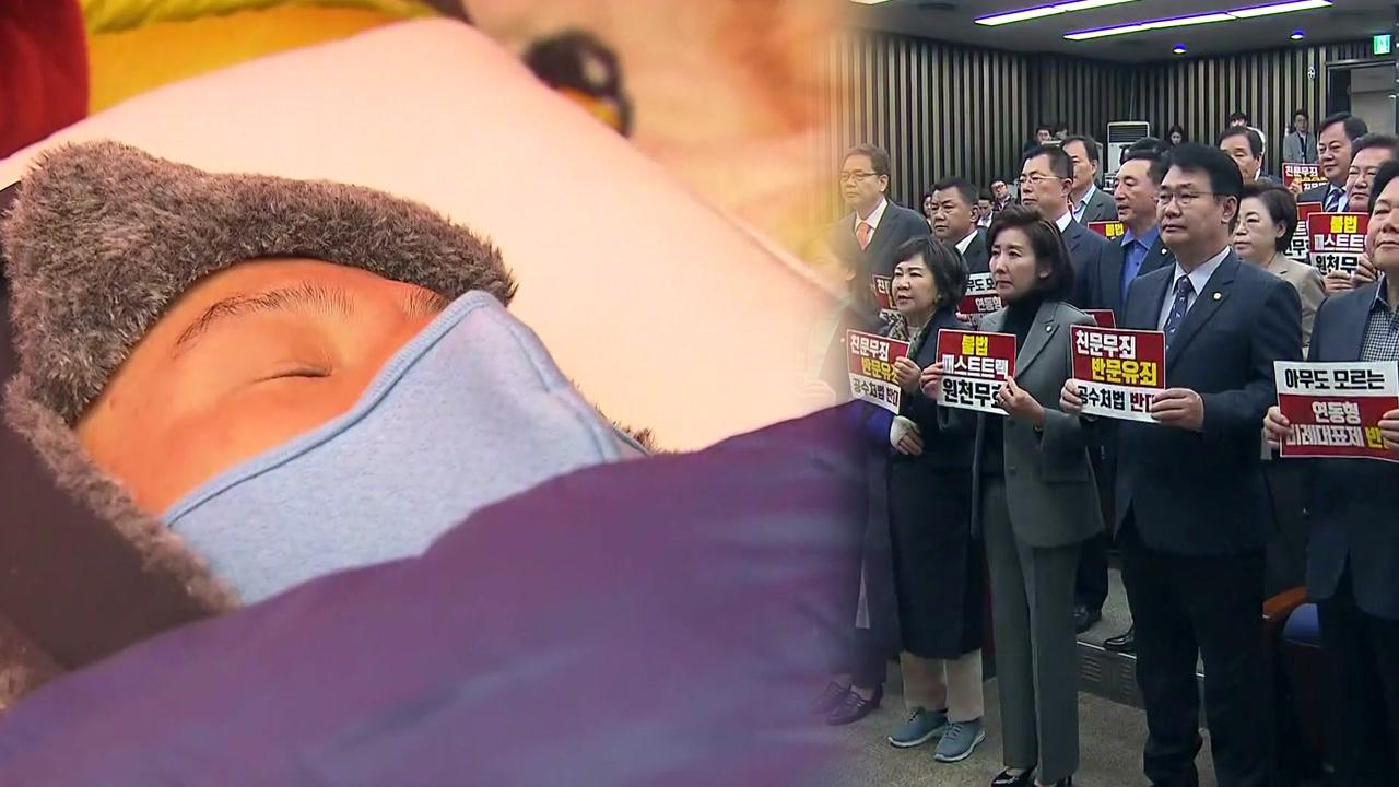 '황교안 단식'에 이러지도 저러지도 못하는 한국당