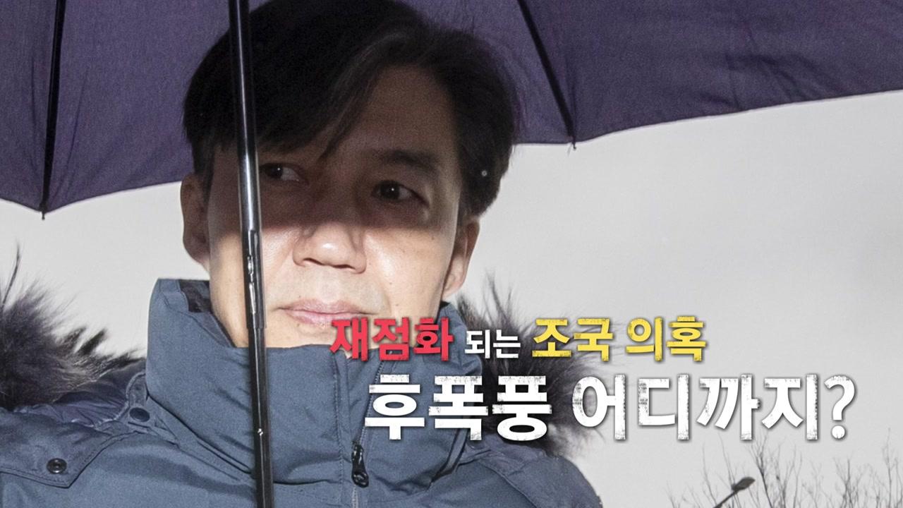 유재수·황운하 사건...'조국 대전' 재점화?