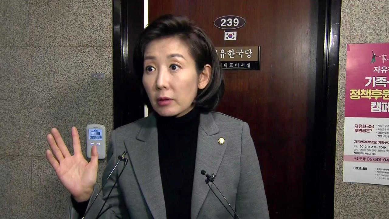 """[단독] """"나경원, 美에 총선 전 북미정상회담 자제 요청"""" 발언 논란"""