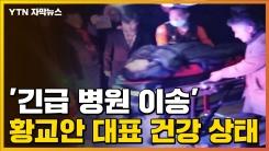 [자막뉴스] '긴급 병원 이송' 황교안 대표 건강 상태