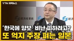 [자막뉴스] '한국에 양보' 비난 피하려고? 또 억지 주장 펴는 일본