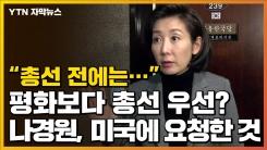 [자막뉴스] 북미회담 보단 총선 우선!?...나경원이 미국에 요청한 것