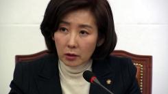 """""""총선 前 북미회담 자제 요청"""" 나경원 발언 후폭풍"""
