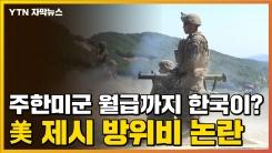[자막뉴스] 주한미군 월급까지 한국이?...美 제시 방위비 논란