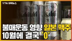 [자막뉴스] 日 맥주, 韓서 제일 잘 팔렸었는데...10월에 결국 '0'