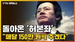 """[자막뉴스] """"한 사람당 매달 150만 원씩 주겠다"""" 돌아온 '허본좌'"""
