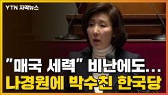"""[자막뉴스] """"매국 세력"""" 비난에도...나경원에 박수친 한국당"""