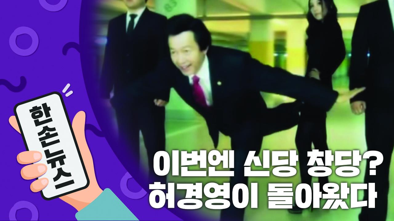 """[15초 뉴스] """"국민 1인당 매달 150만 원 주겠다"""" 허경영이 돌아왔다"""