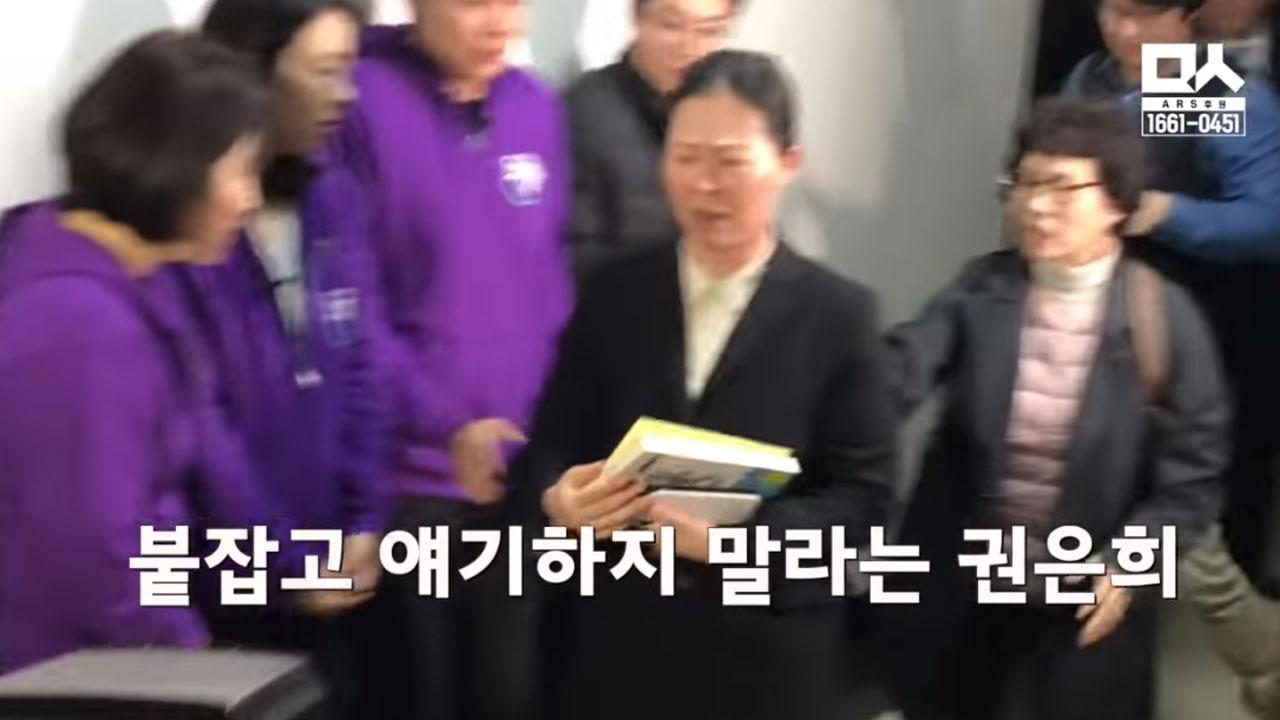청원하는 국민에 '짜증 실랑이' 논란 권은희 의원 해명 올려