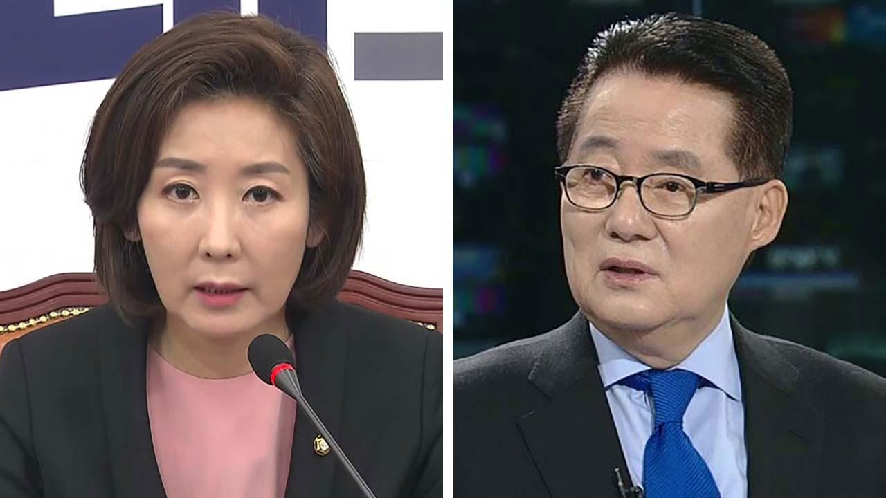 """박지원 의원 """"북미정상회담 훼방에도 박수보낸 한국당 정상 아냐"""""""