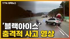 [자막뉴스] '블랙아이스' 충격적 사고 영상