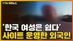 [자막뉴스] '한국 여성은 쉽다' 외국인 남성이 운영한 사이트 보니...