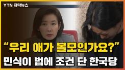 """[자막뉴스] """"우리 애가 볼모인가요?""""...'민식이법' 통과에 조건 단 한국당"""