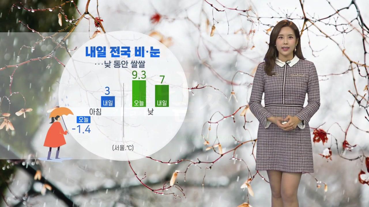 [날씨] 내일 전국 비·눈...낮 동안 쌀쌀