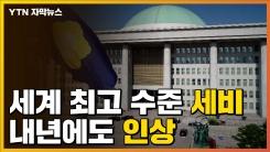 [자막뉴스] 세계 최고 수준 국회의원 세비, 내년에도 '인상'