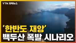 [자막뉴스] '한반도 초유의 재앙' 백두산 폭발 가능성은?