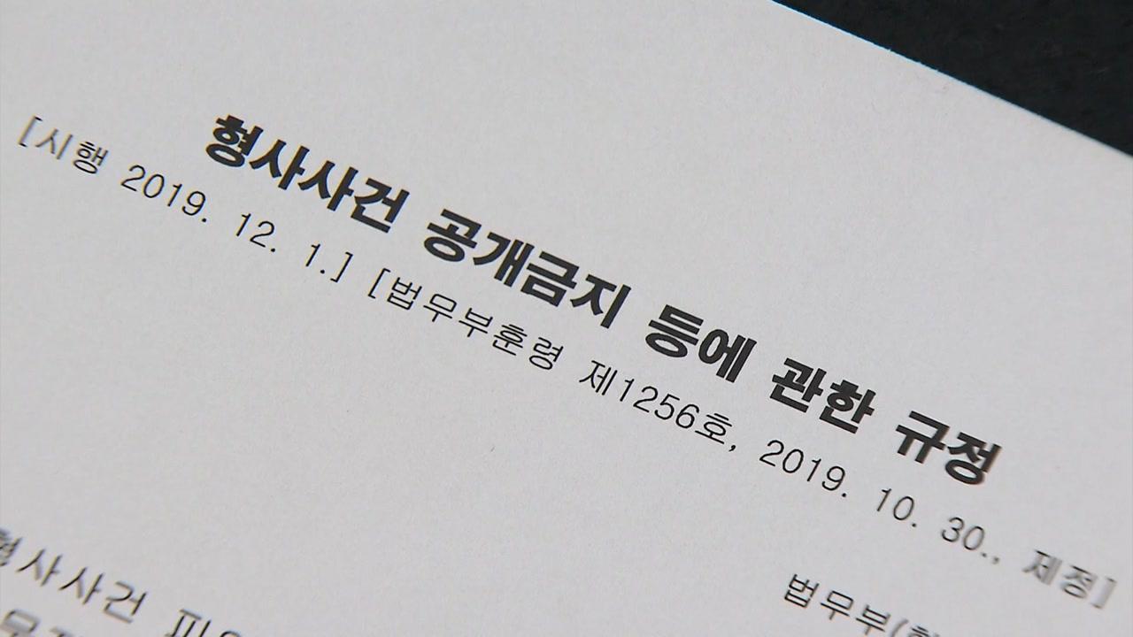 '피의사실 공표 여전' 靑 부글부글...이달 시행 새 공보규정 주목