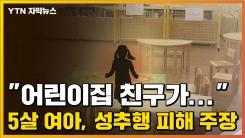 """[자막뉴스] """"어린이집 친구가..."""" 5살 여아, 성추행 피해 주장"""