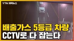 [자막뉴스] 배출가스 5등급 차량, 서울 도심 들어오다 걸리면...