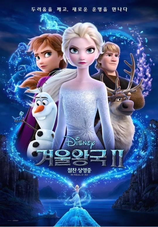 """""""'겨울왕국2' 스크린 독점 위법""""…시민단체, 디즈니 고발"""