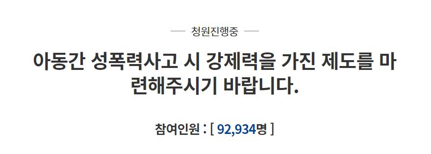 '성남 어린이집 성추행 의혹' 피해 아동 父, 강제력 제도 마련 호소