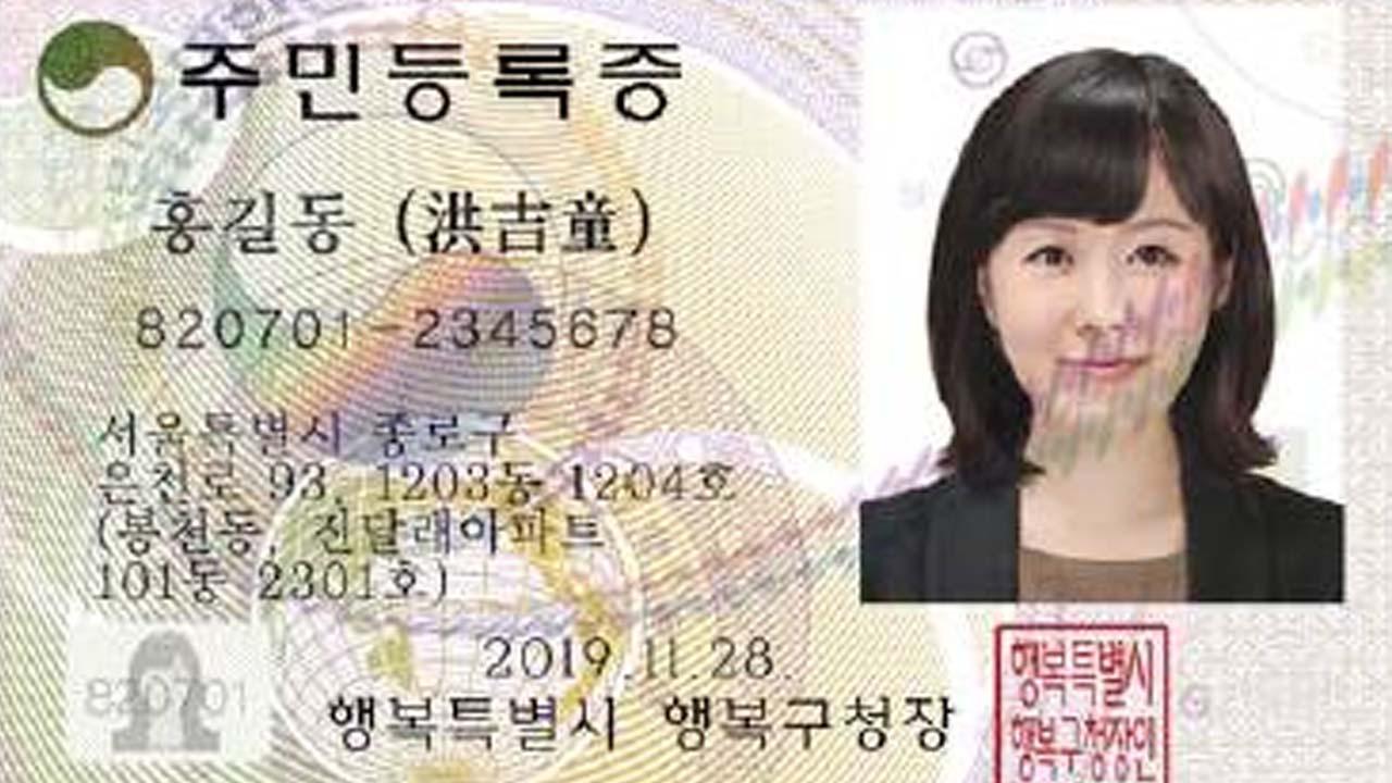 내년 1월 1일부터 도입되는 '주민등록증'
